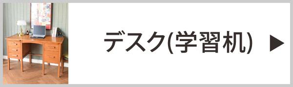 デスク(学習机)