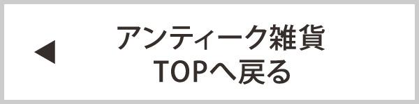 アンティーク雑貨TOPへ戻る