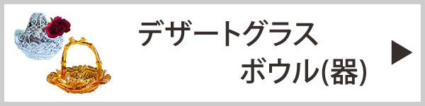 デザートグラス・ボウル(器)