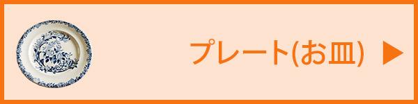プレート(お皿)