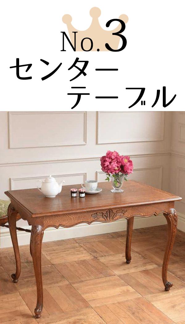 3位センターテーブル