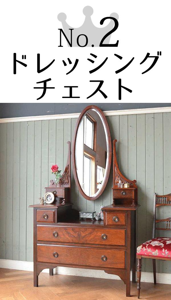 個室(寝室・書斎・和室)で使うアンティークおすすめランキング2位ドレッシングチェスト