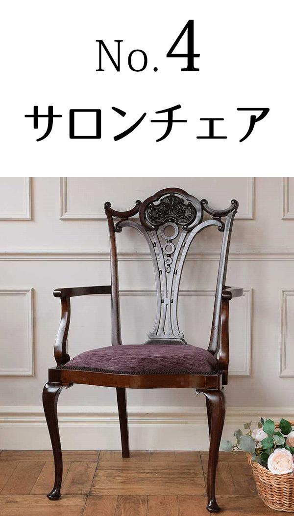 個室(寝室・書斎・和室)で使うアンティークおすすめランキング4位サロンチェア