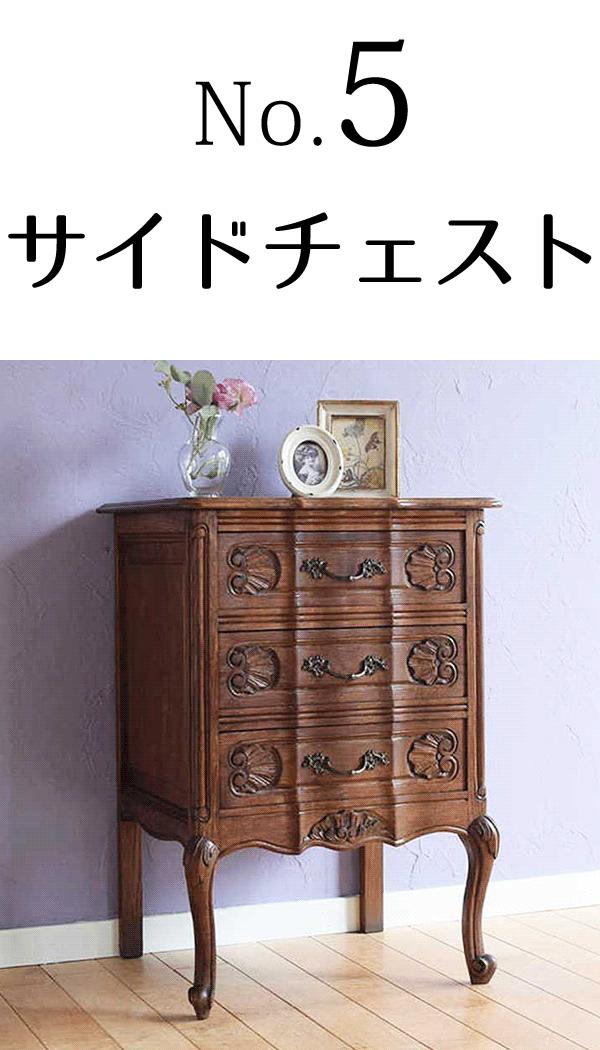 個室(寝室・書斎・和室)で使うアンティークおすすめランキング5位サイドチェスト