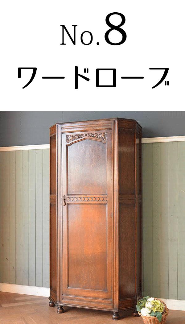 個室(寝室・書斎・和室)で使うアンティークおすすめランキング8位ワードローブ