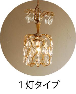 1灯タイプ