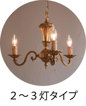 2〜3灯タイプ