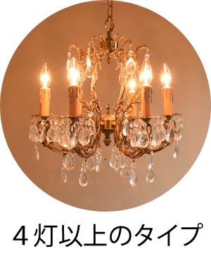 4灯以上のタイプ