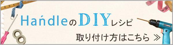 Handle DIYレシピ 取り付け方法