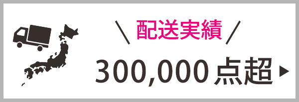 配送実績5万件超