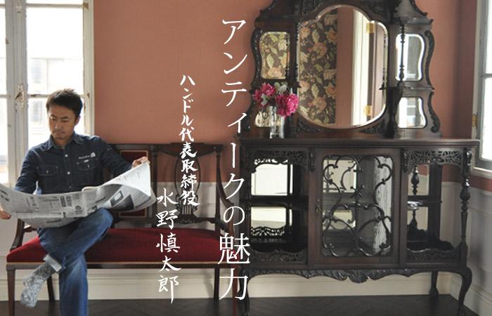 アンティークの魅力 ハンドル代表取締役 水野慎太郎