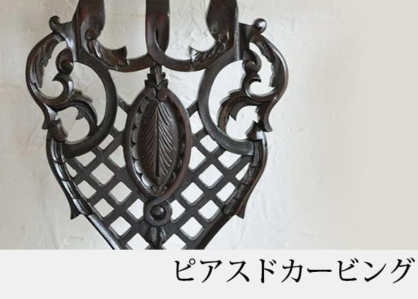 アンティーク家具や椅子に施された美しいピアスドカービングの透かし彫り