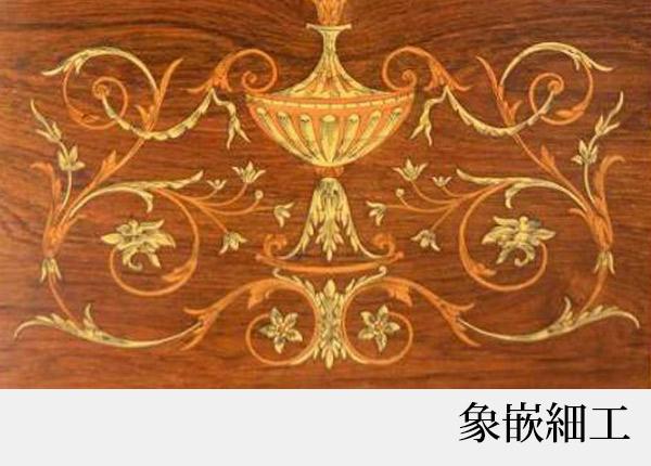 アンティーク家具や椅子の象嵌細工