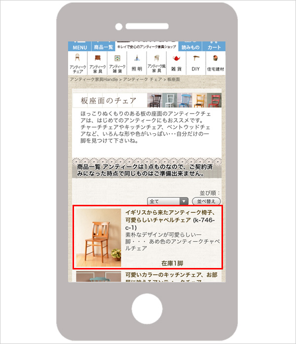 1.お好きな商品を選び、商品ページへ移動します。