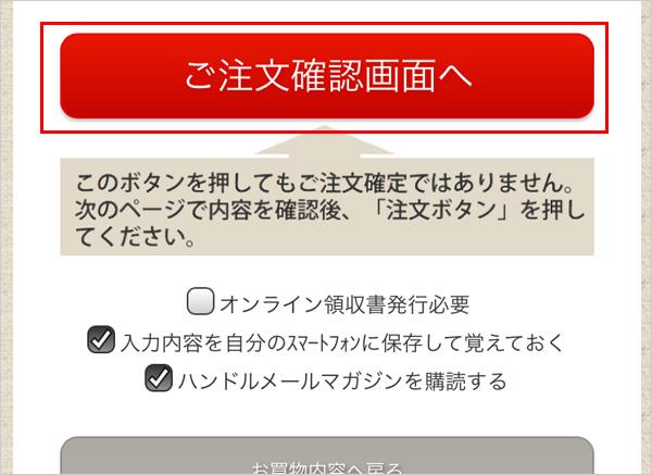 8.入力情報確認画面に進む。
