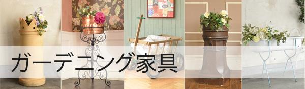 ガーデニング家具