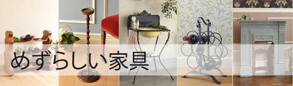 めずらしい家具