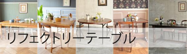 リフェクトリーテーブル