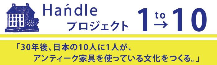 Handleプロジェクト1to10「30年後、日本の10人に1人が、アンティーク家具を使っている文化をつくる。」