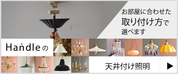 お部屋に合わせた取り付け方で選べるHandleの天井付け照明