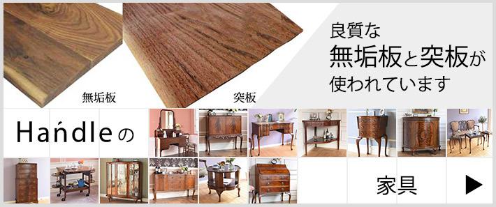 質の良い高級な木材が使われているHandleの家具