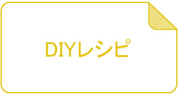 DIYレシピ