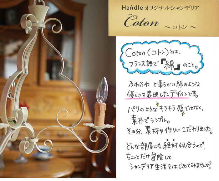 Handleオリジナルシャンデリア コトン