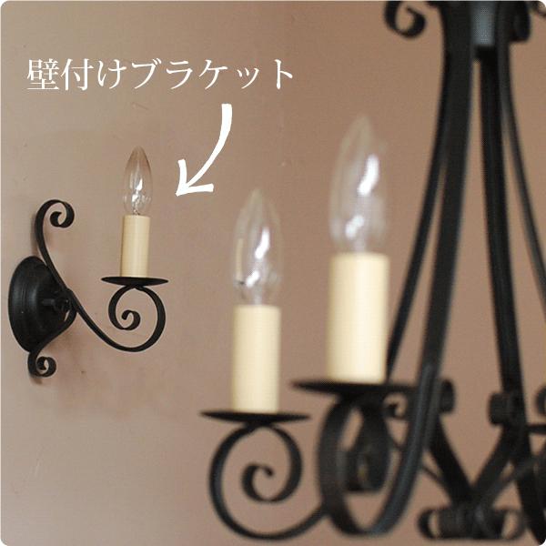 シャンデリアと合わせてオススメなHandleオリジナルの壁付けブラケット
