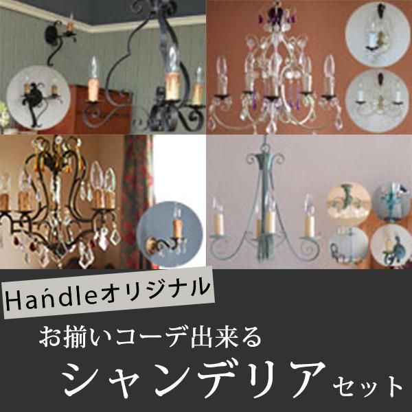 Handleオリジナルオリジナル照明セット