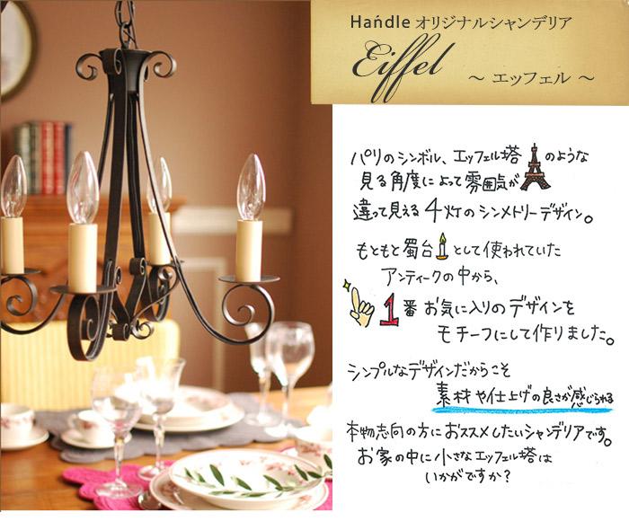 Handleアンティーク風オリジナルシャンデリア エッフェルものがたり