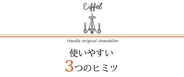 Handleのアンティーク風オリジナルシャンデリア エッフェル使いやすい3つのヒミツPC