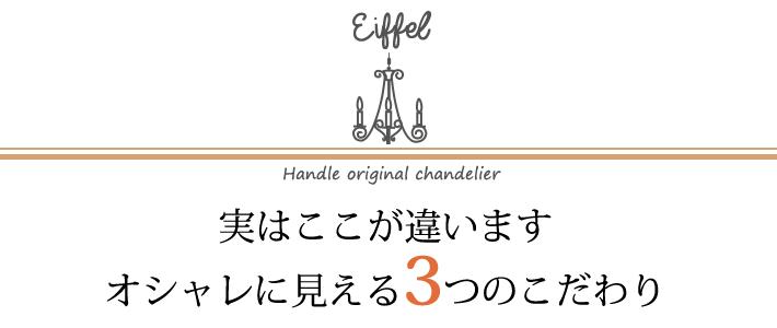 Handleオリジナルシャンデリアの実はここが違うオシャレに見える3つのこだわりPC