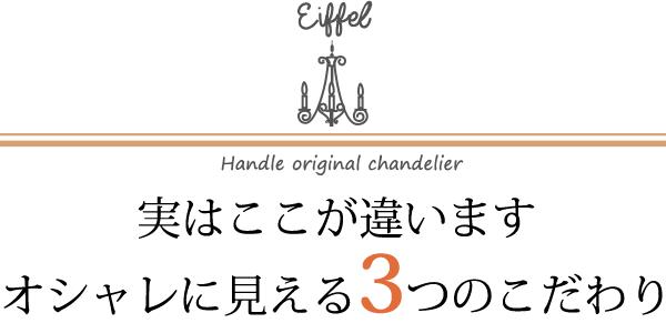 Handleオリジナルシャンデリアの実はここが違うオシャレに見える3つのこだわりSP