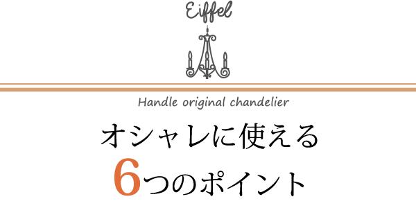 Handleのアンティーク風オリジナルシャンデリア エッフェル使いやすい3つのヒミツSP