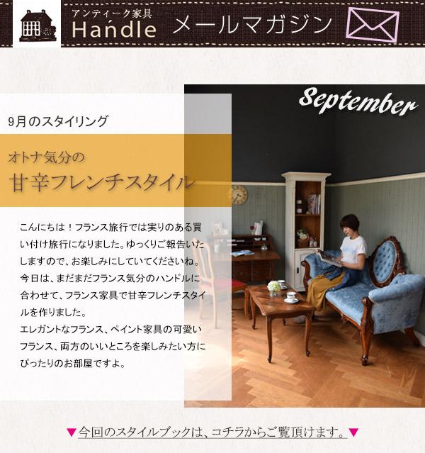 9月のスタイリング「オトナ気分の 甘辛フレンチスタイル」