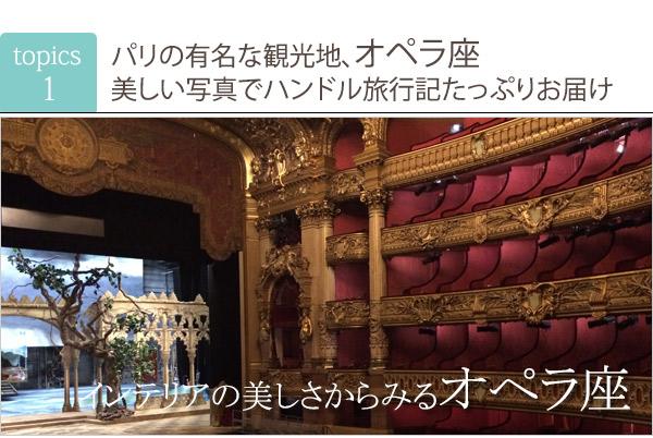 オペラ座をお散歩してみましょう