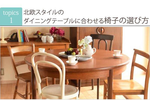 北欧スタイルのテーブルに合わせる椅子の選び方