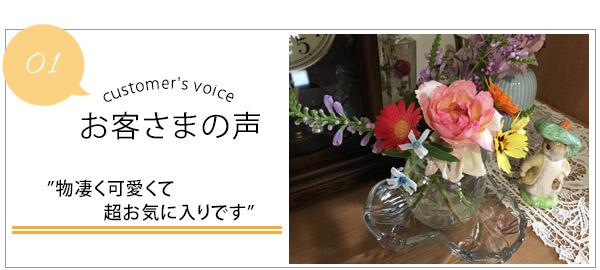 お客様の声1