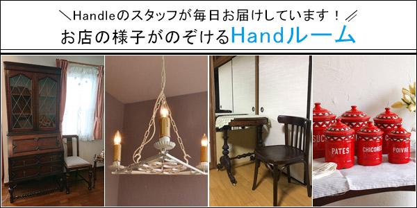 Handルーム