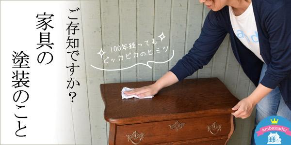 家具の塗装についてバナー