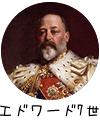 エドワード7世