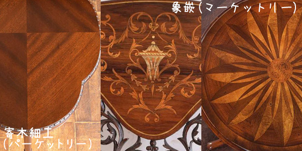 アンティーク家具の寄木細工や象嵌細工