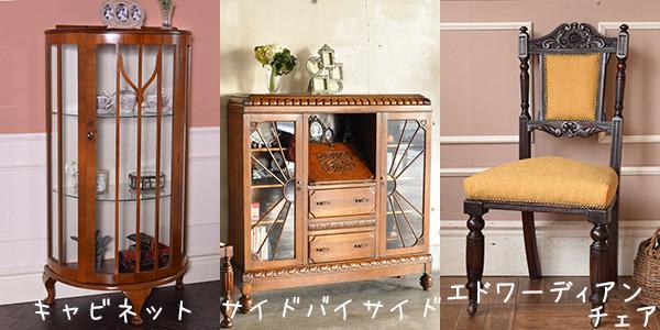 エドワーディアン様式の代表的な家具や椅子