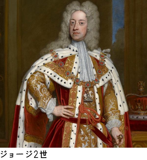 ジョージ2世