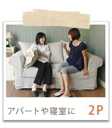アパートや寝室に2P