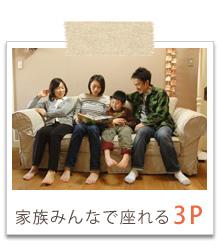 家族みんなで座れる3P