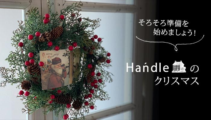 Handleのクリスマス