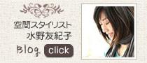 空間スタイリスト 水野友紀子のブログ