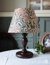 アンティーク風のおしゃれなテーブルランプ、ウィリアムモリス柄のシェード(ミカエルマスデイジー)(E26球・ナツメ球付き)
