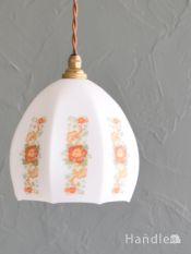 アンティークのおしゃれな照明、お花柄のペンダントライト(コード・シャンデリア電球・ギャラリーなし)